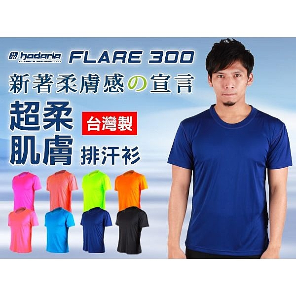 HODARLA FLARE 300 超柔肌膚排汗衫 ≡體院≡ 31093