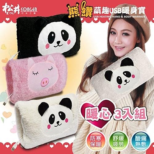 【SONGEN松井】熊讚萌趣蓄熱式USB暖身寶/電暖袋/暖暖包(超值暖心3入組合)