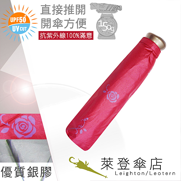 雨傘 陽傘 萊登傘 抗UV 防曬 輕傘 遮熱 易開輕便傘 開傘直接推開 銀膠 Leotern 小玫瑰(桃紅)