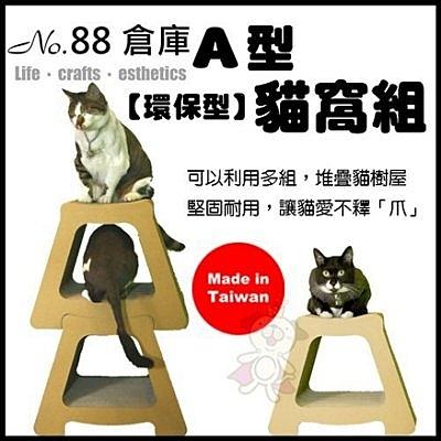 『寵喵樂旗艦店』台灣製《88倉庫》A型貓窩組【環保型】-環保紙漿窩/貓窩/貓抓板