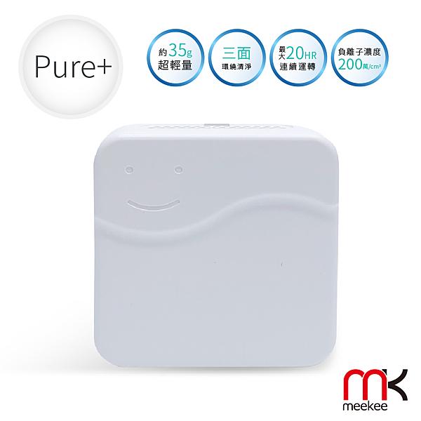 meekee 隨身負離子空氣清淨機-Pure+純淨精靈