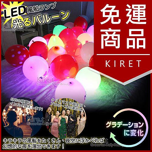 LED 發光氣球 浪漫閃光七彩 派對生日空飄 布置氣球-超值6組 kiret