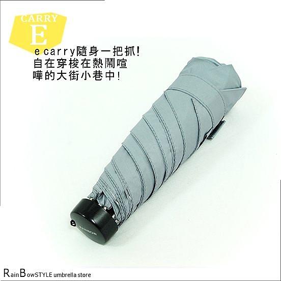 【RainSky】E-Carry超短巧_晴雨傘 /抗UV洋傘防曬傘陽傘折傘(握把款式隨機出貨)