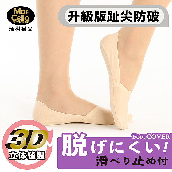 瑪榭 3D立體貼合趾尖防破隱形襪 (22~24cm、24~26cm) MS-21711