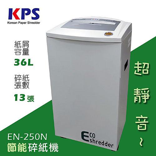 KPS 碎紙機 EK-250N 節能型 超靜音 韓國原裝進口/ 台
