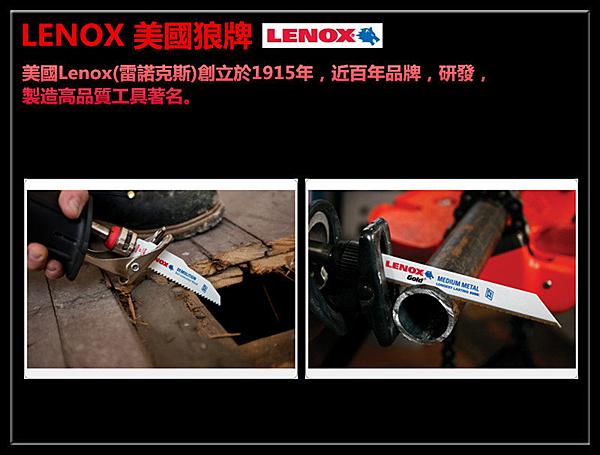 【台北益昌】LENOX 美國狼牌 金屬切割線鋸 軍刀鋸 木材 金屬板 粗加工 T20372-960R5