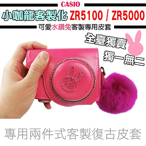 【小咖龍】 CASIO ZR5100 ZR5000 客製化 水鑽兔款 粉紅兔 兩件式皮套 復古皮套 附揹帶 桃紅 兔子