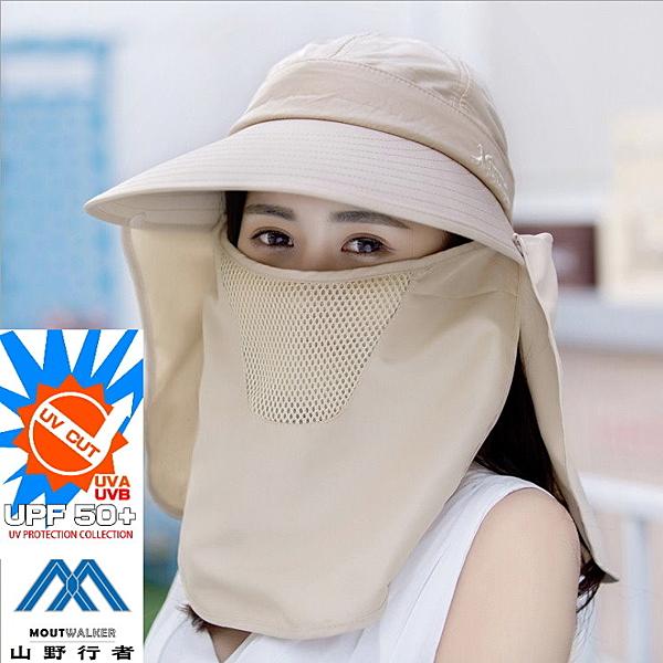 [山野行者]MW-MZ909/卡其/抗UV遮陽防曬女性專用多功能四用帽