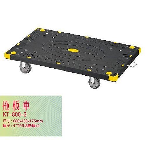 KT-800-3《拖板車》黑 拖板車 耐重 耐衝擊 工具車 載貨車 置物車 收納車