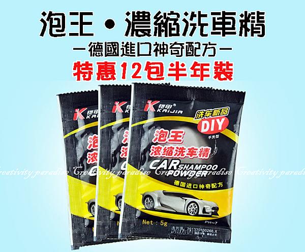 【濃縮洗車精】 一包洗一台車 汽車用高濃縮溶解迅速泡沫細膩洗車粉 車載清潔洗車劑