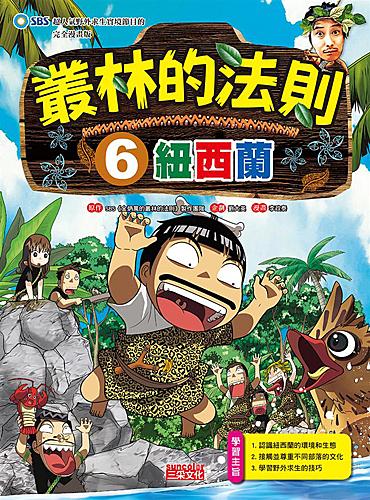 生物知識探險家16:叢林的法則6:紐西蘭
