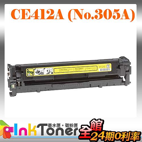 HP CE412A 相容碳粉匣(黃色) No.305A【適用】M475dn/M451dn/M451nw/M375nw /另有CE410X/CE411A/CE413A】