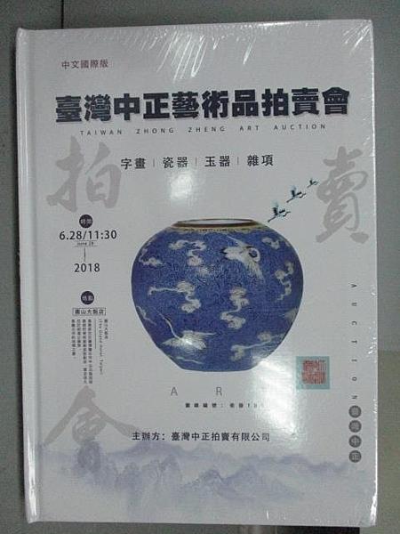 【書寶二手書T3/收藏_FFW】台灣中正藝術品拍賣會_2018/6/28_未拆