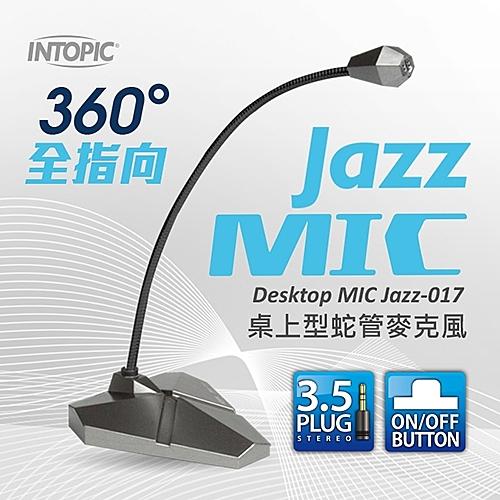 INTOPIC 廣鼎 JAZZ-017 桌上型麥克風