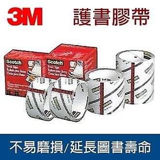 【3M】845-4 保護書本 101.6mm x 13.7M 護書膠帶 4吋 /捲
