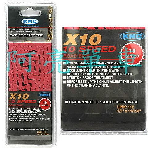 *阿亮單車*KMC X10 彩色鏈條 粉紅 10速鏈條《C30-567》