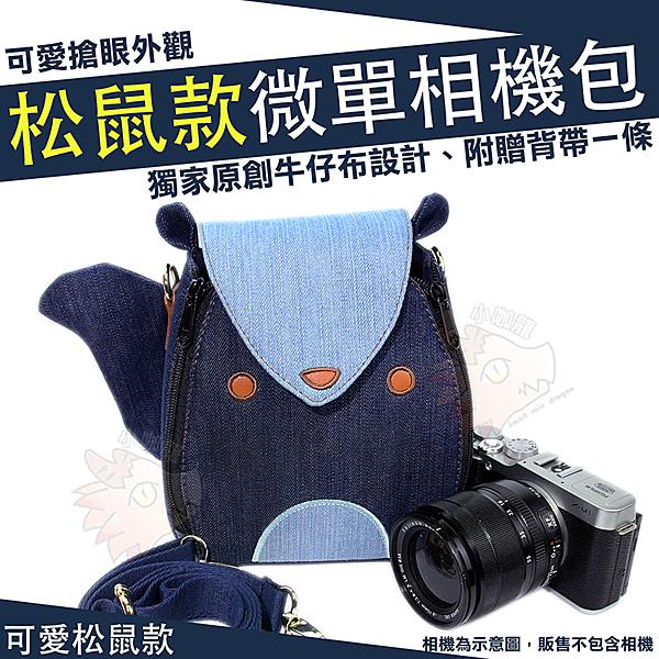 【小咖龍】 松鼠款相機包 微單 收納包 攝影包 松鼠 防潑水 Fujifilm XA5 XA3 XA2 XA10 XM1 XM2 XT1 XT2 XE1