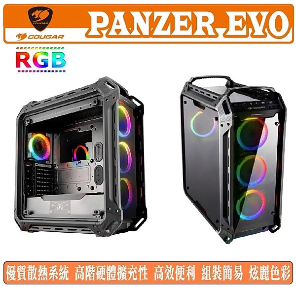 [地瓜球@] 美洲獅 COUGAR PANZER EVO RGB 電腦 機殼 四面全景鋼化玻璃