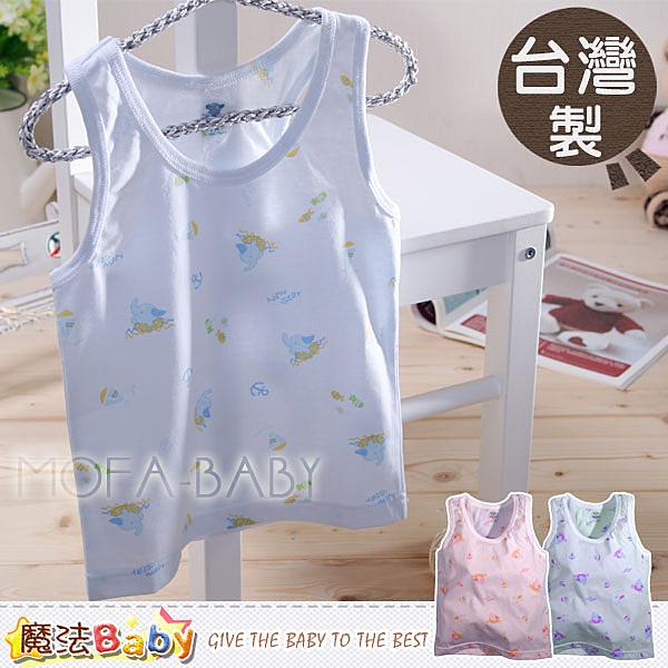 背心 台灣製造幼兒吸濕排汗背心 上衣(粉.藍) 男女童裝 魔法Baby