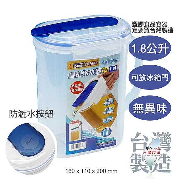 台灣製造 皇家冷水壺 1.8公升 茶壺 水壺 飲料壺 【YES 美妝】