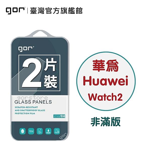 【GOR保護貼】華為 Watch 2  9H鋼化玻璃保護貼 huawei watch2 全透明非滿版2片裝 公司貨 現貨