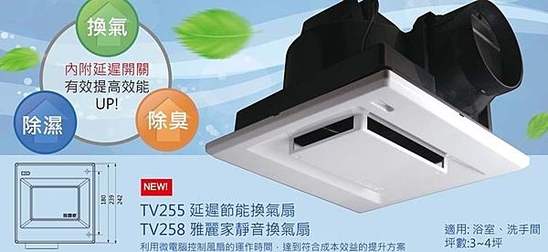 [ 家事達 ]雅麗家ERIC-TV255 延遲節能換氣扇 特價
