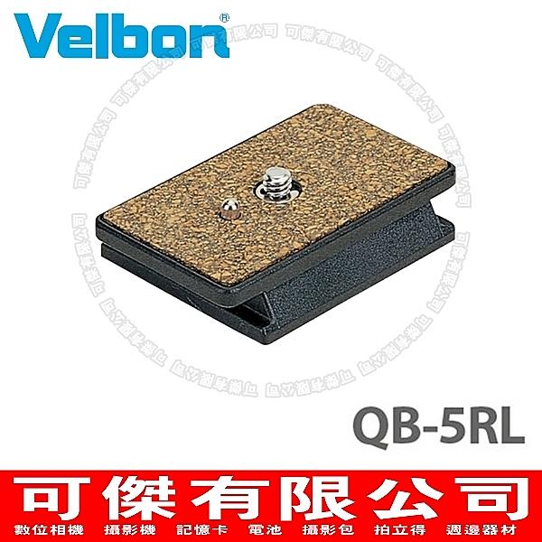 Velbon QB-5RL 快拆板 適用CX-586/C-500 PH-358 立福公司貨 可傑