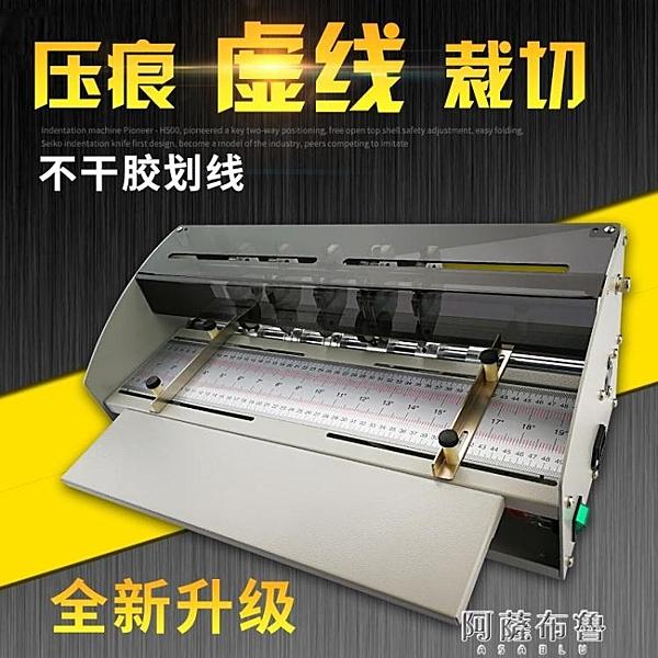 壓痕機 電動壓痕機虛線點線米線折痕機翻書書脊線折頁機封面名片書皮壓痕 MKS阿薩布魯