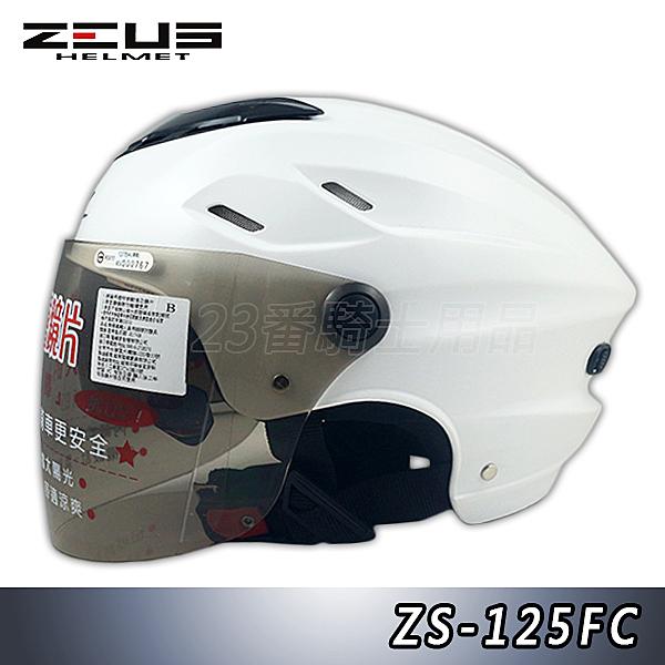 【ZEUS ZS 125FC 雪帽 素色 透氣 涼爽款 瑞獅 安全帽 半罩 白】雙層鏡片、蜂巢內襯可拆洗
