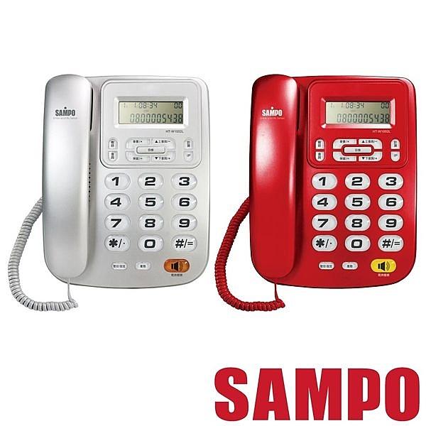 【艾來家電】SAMPO聲寶 來電顯示電話 HT-W1002L