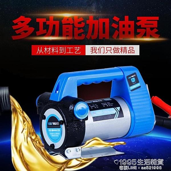 電動抽油泵柴油12v24v220v計量油泵抽油機加油自吸泵正反轉抽油器 1995生活雜貨NMS