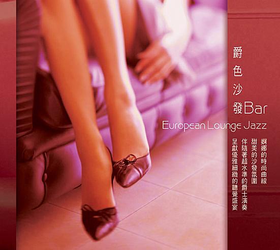 停看聽音響唱片】【CD】眾藝人 / 爵色沙發Bar