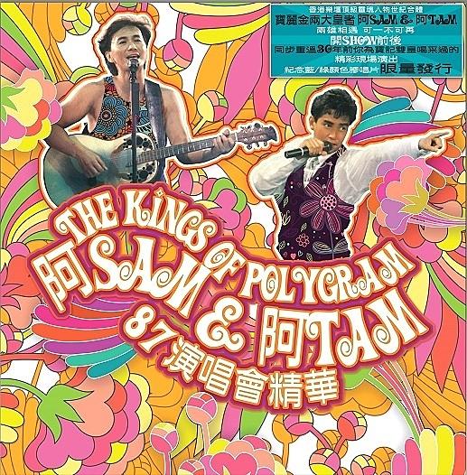 【停看聽音響唱片】【黑膠LP】阿SAM&阿TAM:87演唱會精華(綠色彩膠)