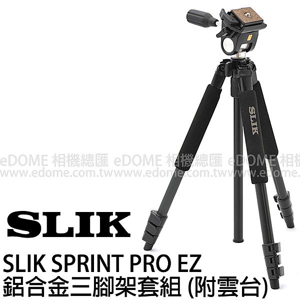SLIK SPRINT PRO EZ 鋁合金三腳架套組 附 SH-707E 多向雲台 (24期0利率 免運 立福貿易公司貨)
