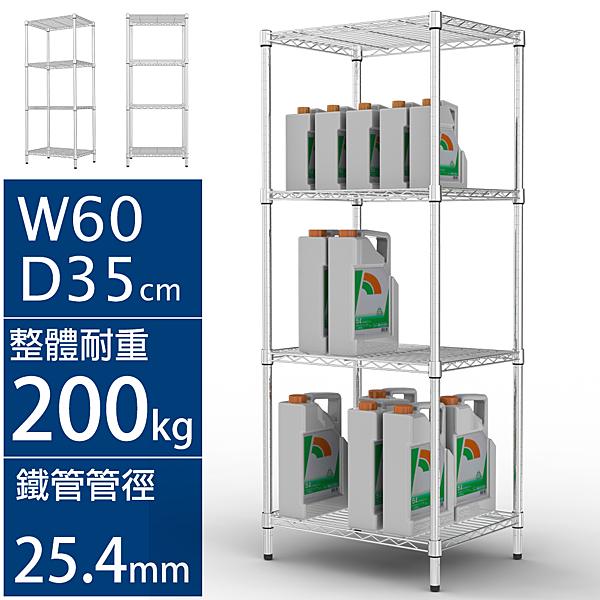鐵架 層架 置物架 收納架 【J0147】IRON耐重型60x35x150cm四層鐵架 MIT台灣製ac 完美主義