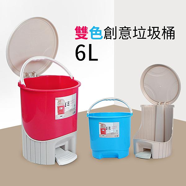 【雙色創意垃圾筒】台灣製造 可拆式 手提式 垃圾桶 16*6CM 桶子 水桶 BI-5966 [百貨通]
