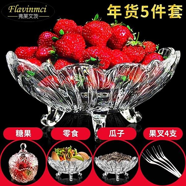 果籃 歐式水晶玻璃水果盤 現代客廳創意家用茶幾糖果盆 莎瓦迪卡