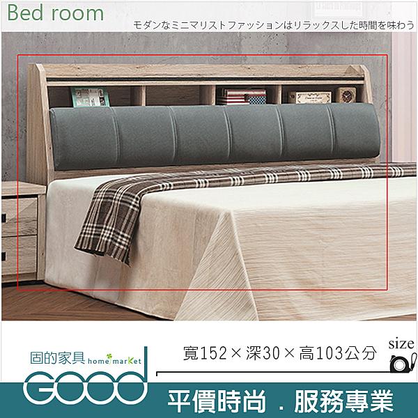 《固的家具GOOD》202-1-AD 梅杜莎5尺淺橡木床頭【雙北市含搬運組裝】