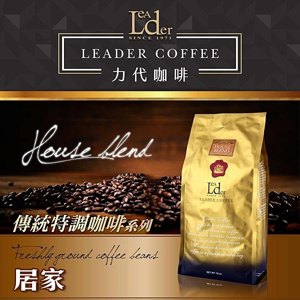長谷川【力代】居家咖啡 -1磅/袋