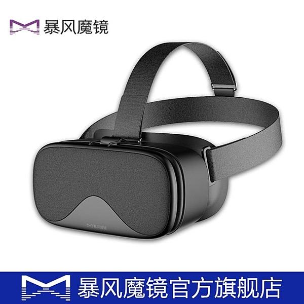 VR眼鏡暴風魔鏡白日夢vr眼鏡頭戴式3d手機游戲電影虛擬現實一體機頭盔DF 維多原創