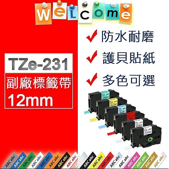 【好用防水防油標籤】BROTHER TZe-231/TZ-231副廠標籤帶(12mm)~適用PT-P750W.PT-E800T.PT-9500PC