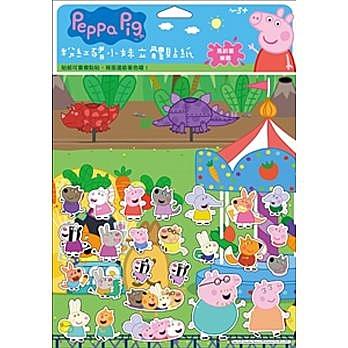 粉紅豬小妹立體貼紙:馬鈴薯樂園(P0003K)