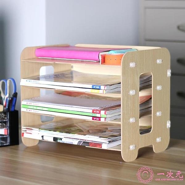 絢動文件收納架資料架木質雜志盒多層辦公桌面收納創意a4文件整理