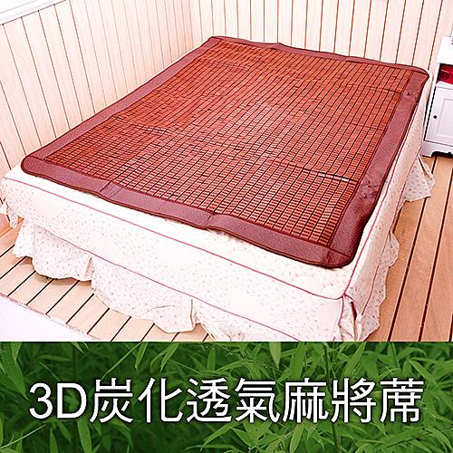 【Jenny Silk名床】3D炭化.SGS專利認證.透氣麻將蓆.標準雙人.有伸縮帶