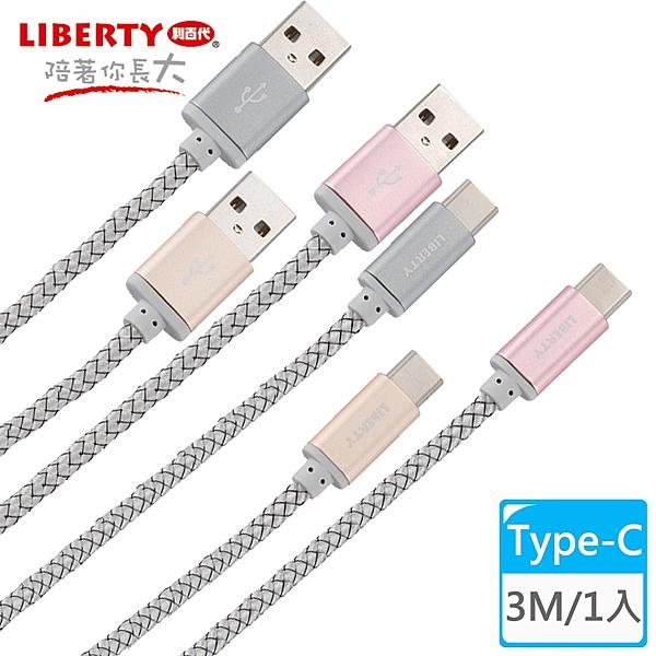 【LIBERTY利百代】編織品味Type-C 3M鋁合金充電傳輸線(1入) LB-4016SC