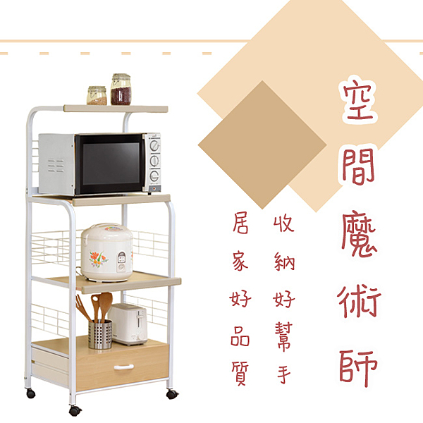 莫菲思 附輪多功能電器木質抽屜款微波爐/烤箱架