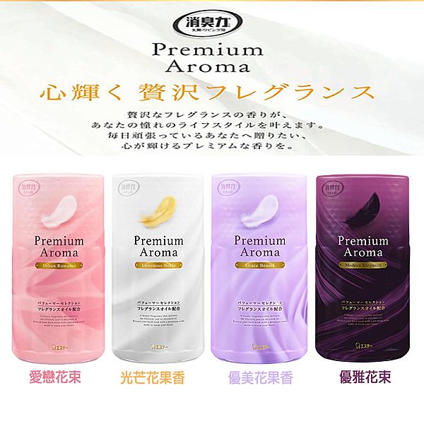 日本 ST雞仔牌 贅澤 浴廁 香水 香氛 消臭力 四款任選 芳香劑