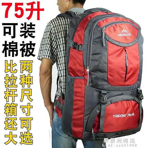 75升超大容量後背包男女戶外65升登山包旅行旅游特大背包行李包袋【果果新品】