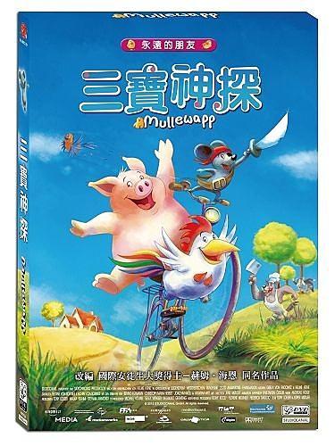 (德國動畫)三寶神探 DVD ( Mullewapp )