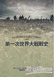 第一次世界大戰戰史(套書)